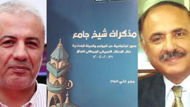 صورة كتاب عمر علي حيدر..(شيخ الجامع يتكلّم)..كتابٌ يستحق القراءة