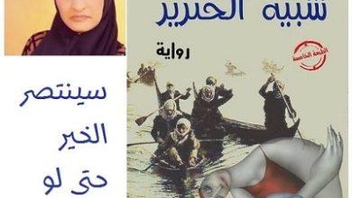 """صورة قراءة في رواية الكاتب العراقي وارد بدر السالم """"شبيه الخنزير"""""""