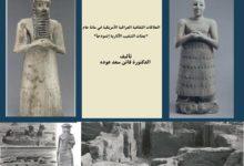 """صورة العلاقات الثقافية العراقية الأمريكية في مئة عام """" بعثات التنقيب الآثارية إنموذجاً """""""