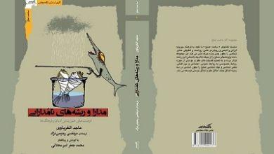 صورة صدور الترجمة الفارسية لكتاب التسامح ومنابع اللاتسامح للباحث ماجد الغرباوي